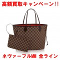 louis-vuitton-ネヴァーフル-mm-ダミエ・エベヌ-バッグ--N41358_PM2_Front-view